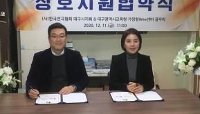 한국연극협회 대구시지회 MOU 체결